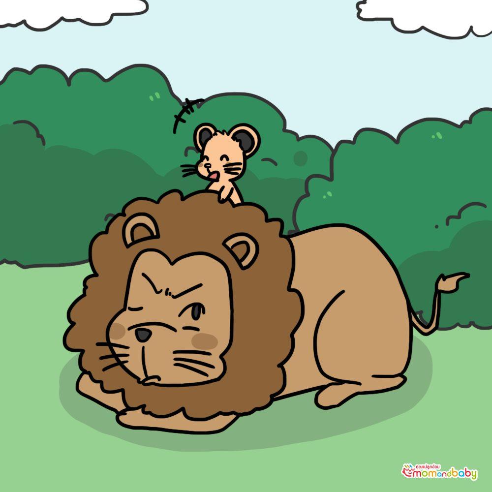 หนูตัวหนึ่งไต่ขึ้นไปบนหลังของสิงโต