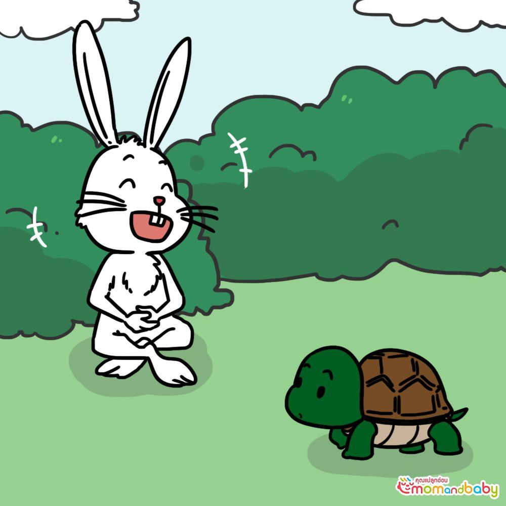 กระต่ายตัวหนึ่งกำลังสนุกสนานเมื่อเห็นว่าเต่าคลานได้ช้าต้วมเตี้ยม