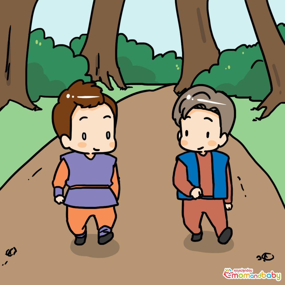 มีชายสองคนกำลังเดินทางไปด้วยกัน