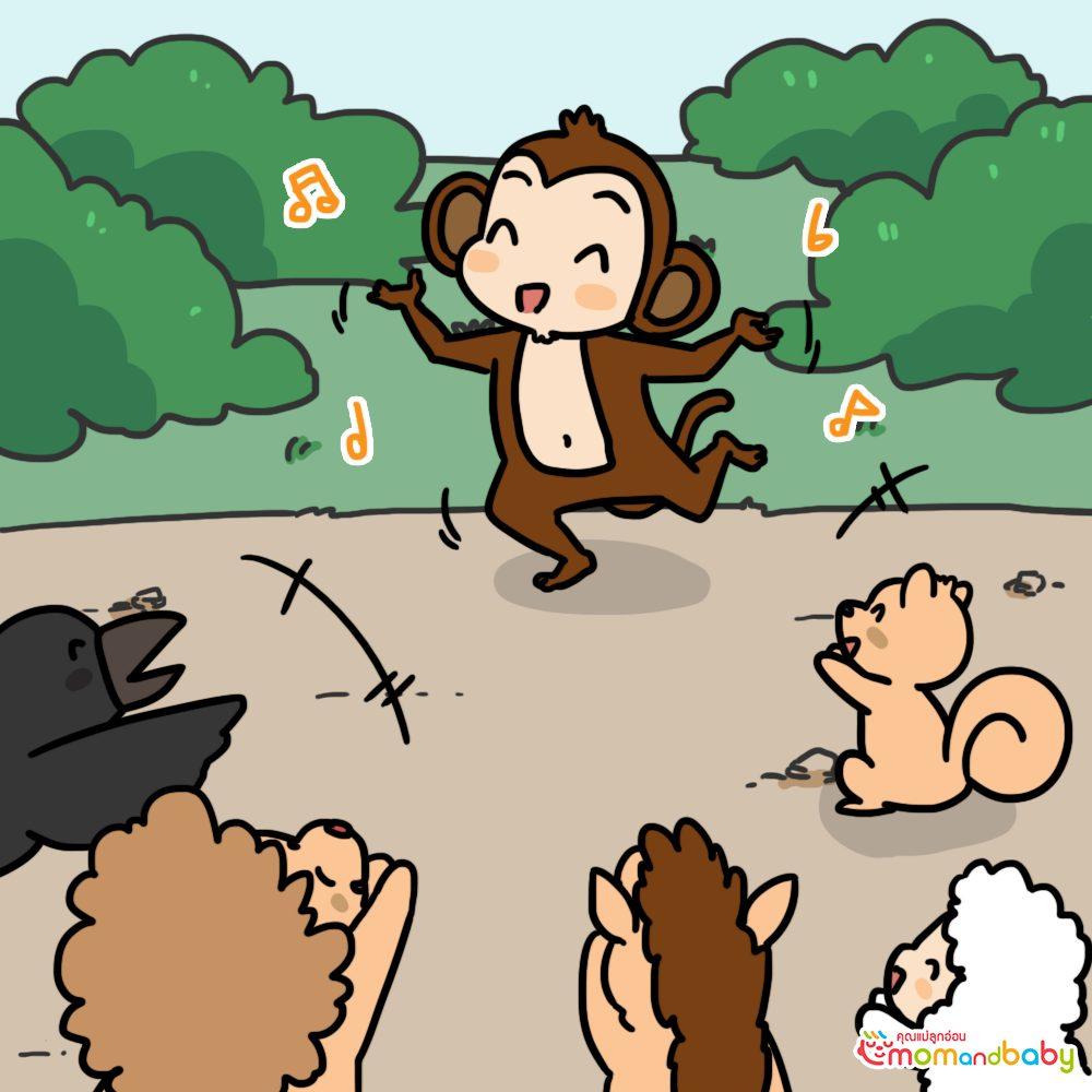 ณ ที่ชุมนุมสัตว์ ลิงตัวหนึ่งได้ลุกขึ้นมาเต้น
