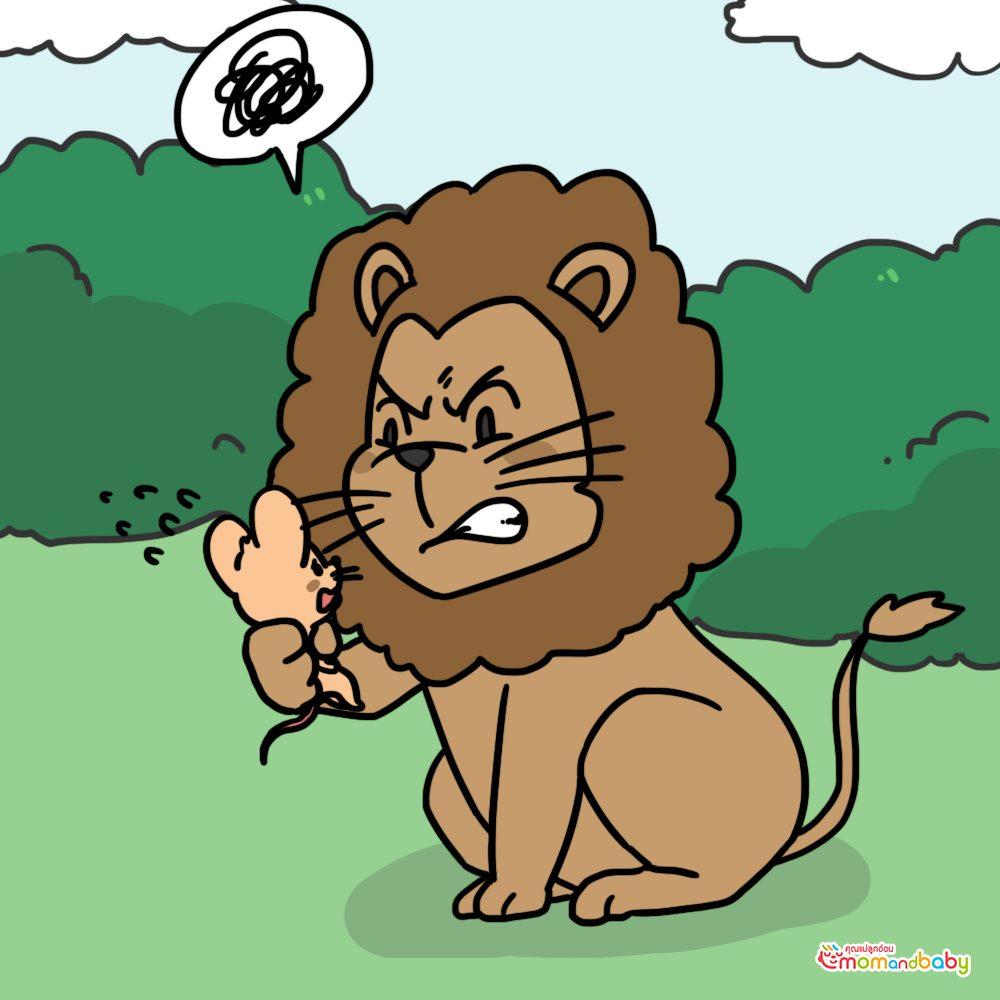 สิงโตตกใจตื่นขึ้นมา