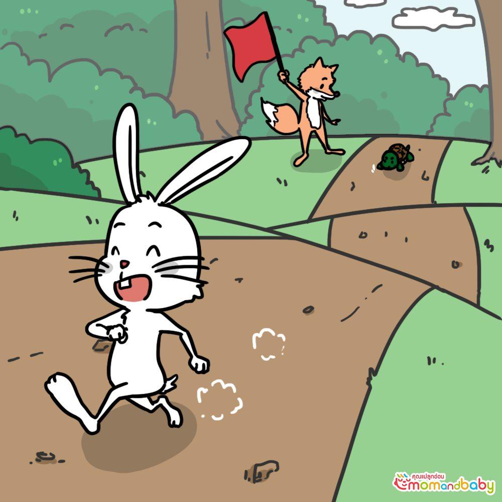 เมื่อเจ้าจิ้งจอกบอกเริ่ม เจ้ากระต่ายและเต่าก็พากันวิ่ง
