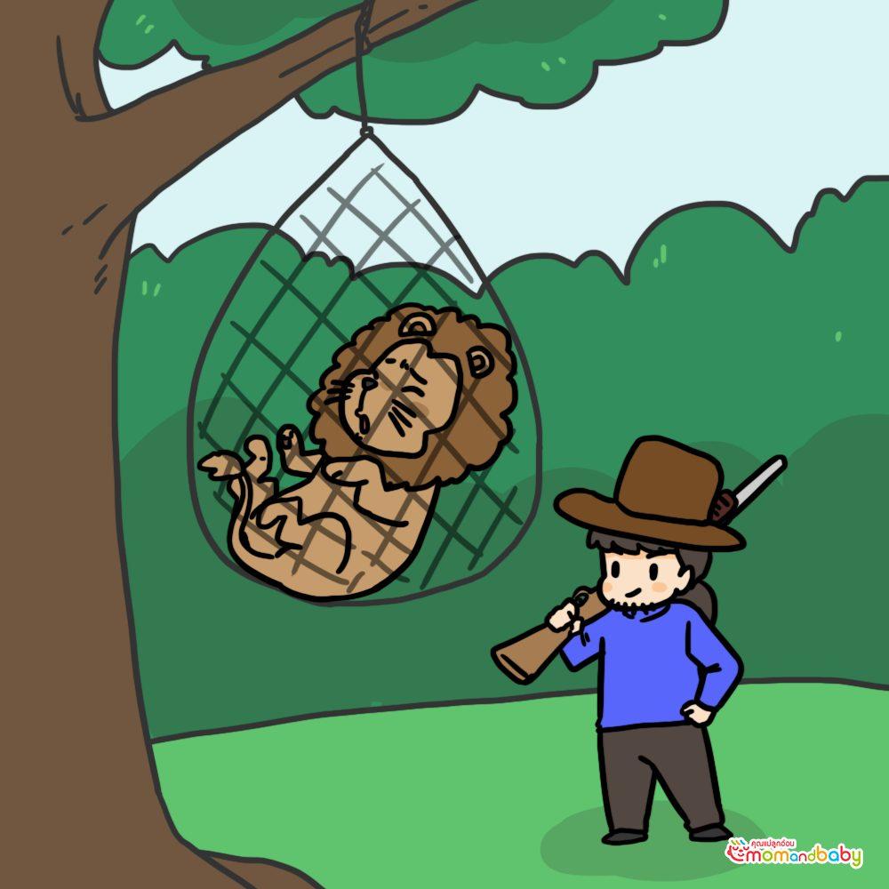 สิงโตถูกนายพรานจับได้