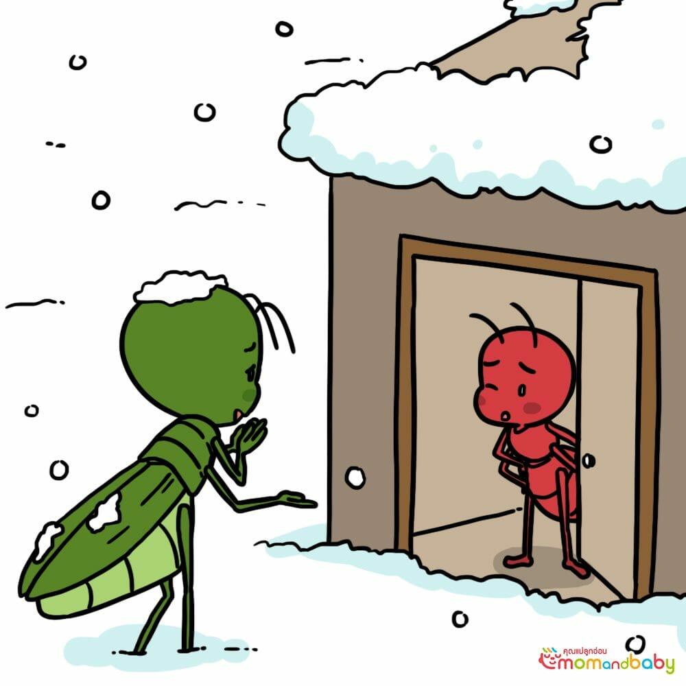 เขาพูดกับตั๊กแตนโดยไม่ได้เปิดประตูบ้าน