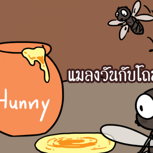 นิทานอีสป แมลงวันกับโถน้ำผึ้ง