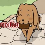 นิทาน อีสป สุนัขจอมโลภ (สุนัข กับ เงา)
