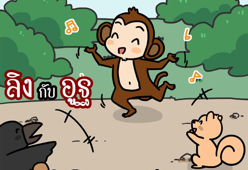 ลิงกับอูฐ