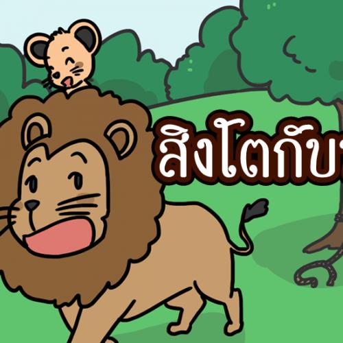 นิทานอีสป สิงโตกับหนู