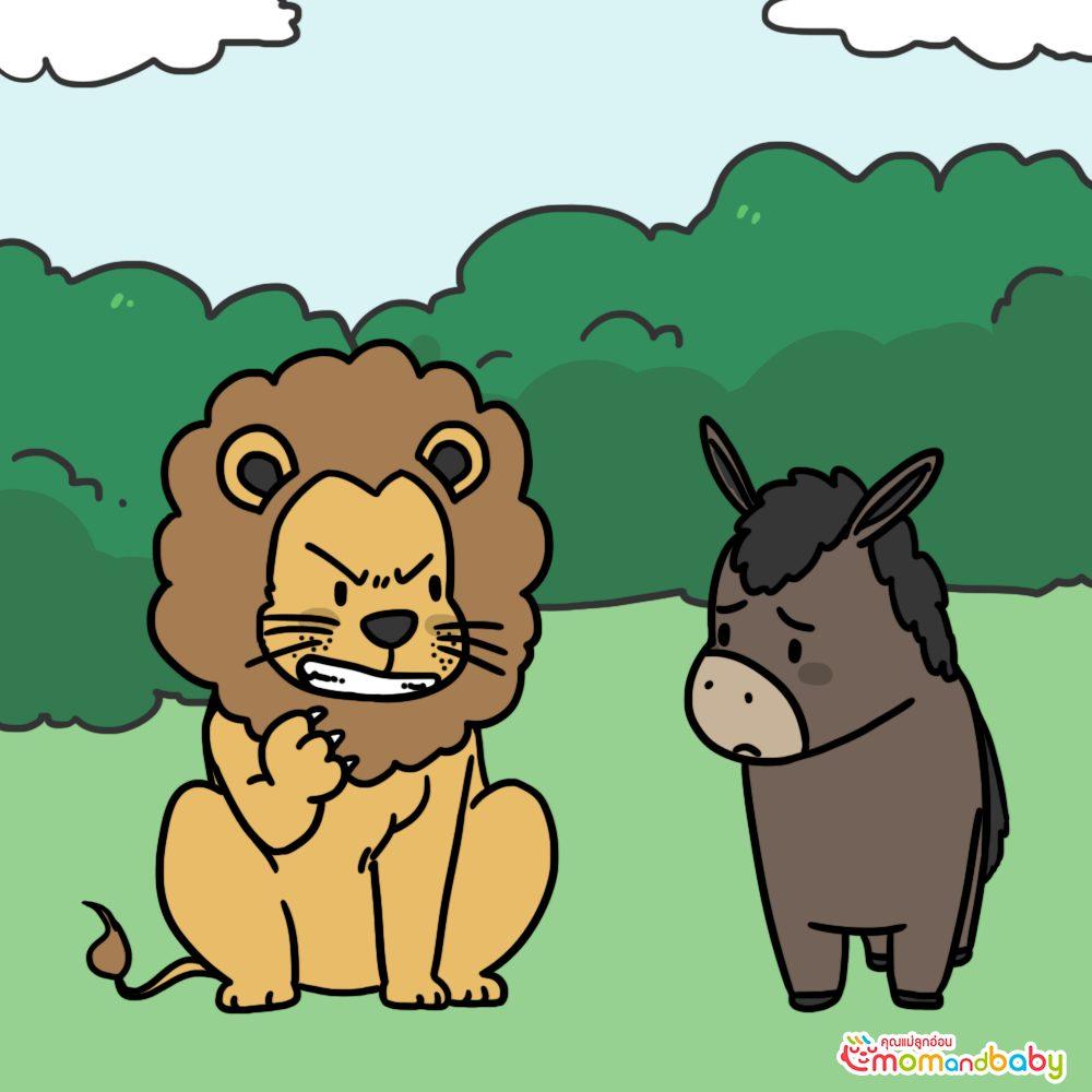 อาวุธของสิงโตนั้นคือความแข็งแกร่งส่วนอาวุธของลาคือความว่องไว