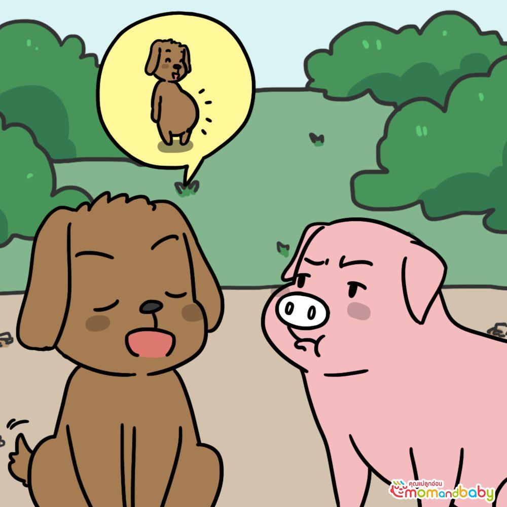 หมูกับหมาทะเลาะกันว่าตัวไหนจะให้กำเนิดลูกได้มากกว่ากัน