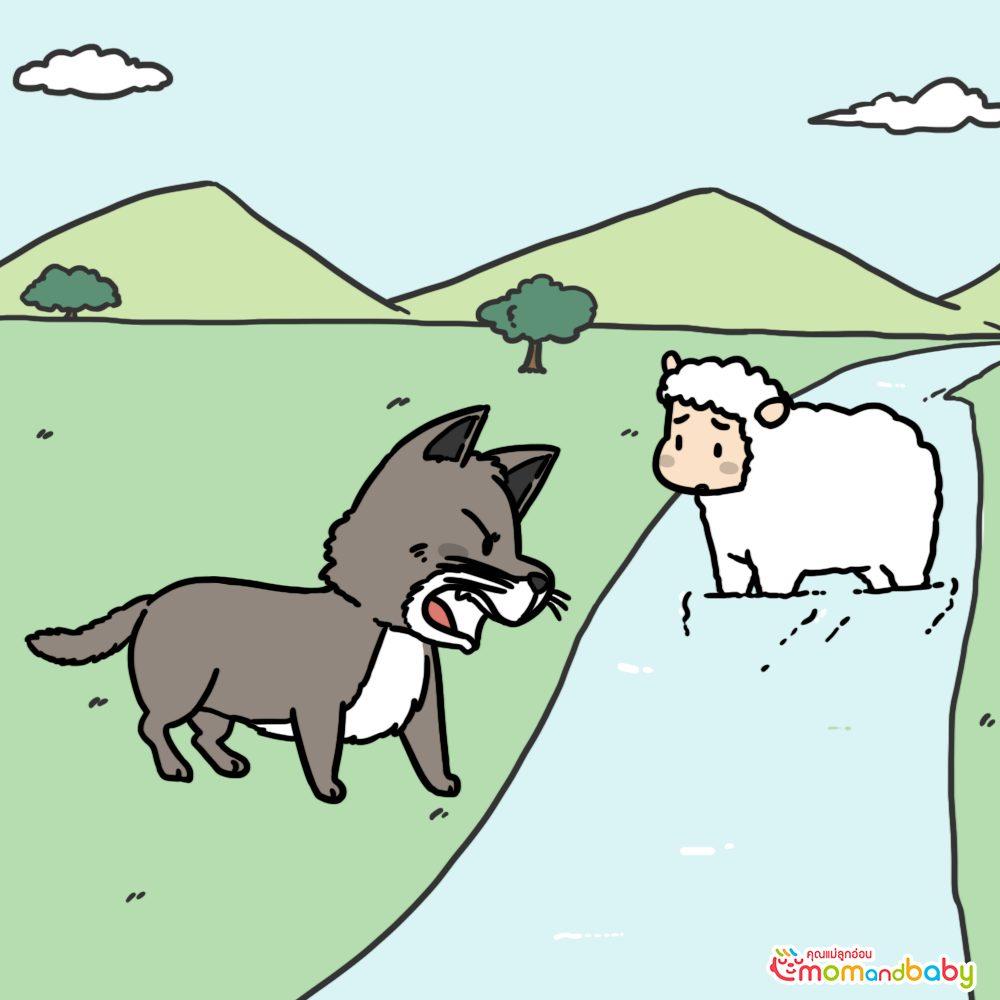 หมาป่าคิดที่จะกินลูกแกะเลยได้ทำการกล่าวหาลูกแกะ