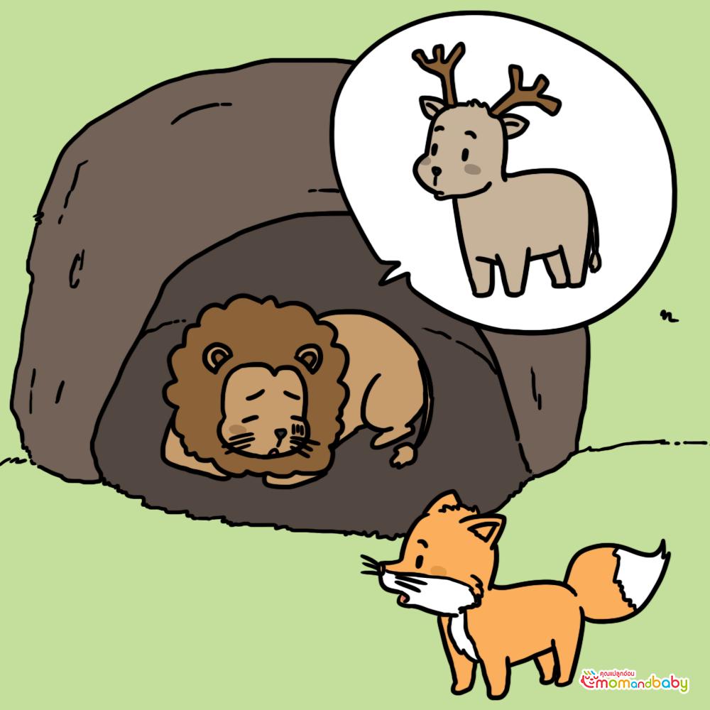 มีสิงโตตัวหนึ่งป่วยและกำลังพักผ่อนอยู่ในถ้ำ