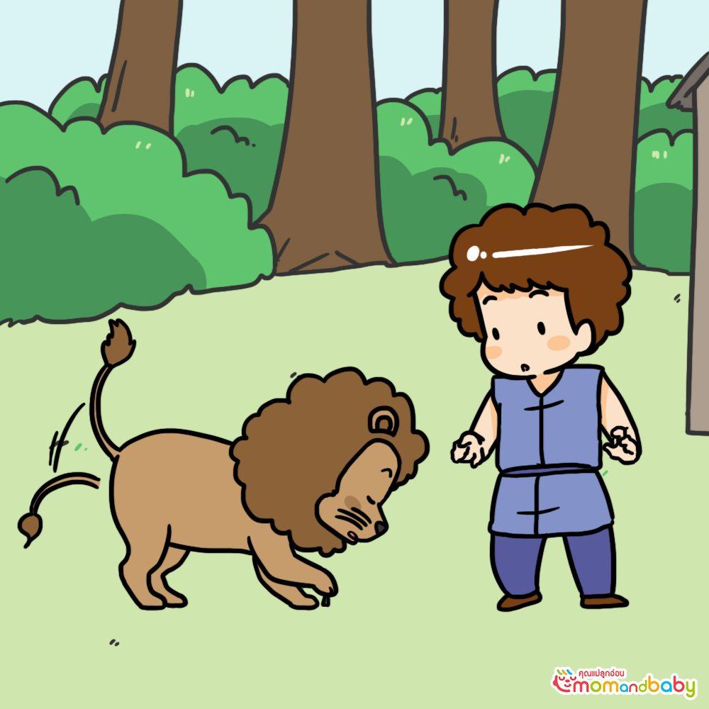 สิงโตจึงตัดสินใจไปหาคนเลี้ยงแกะที่อาศัยอยู่ใกล้ ๆ