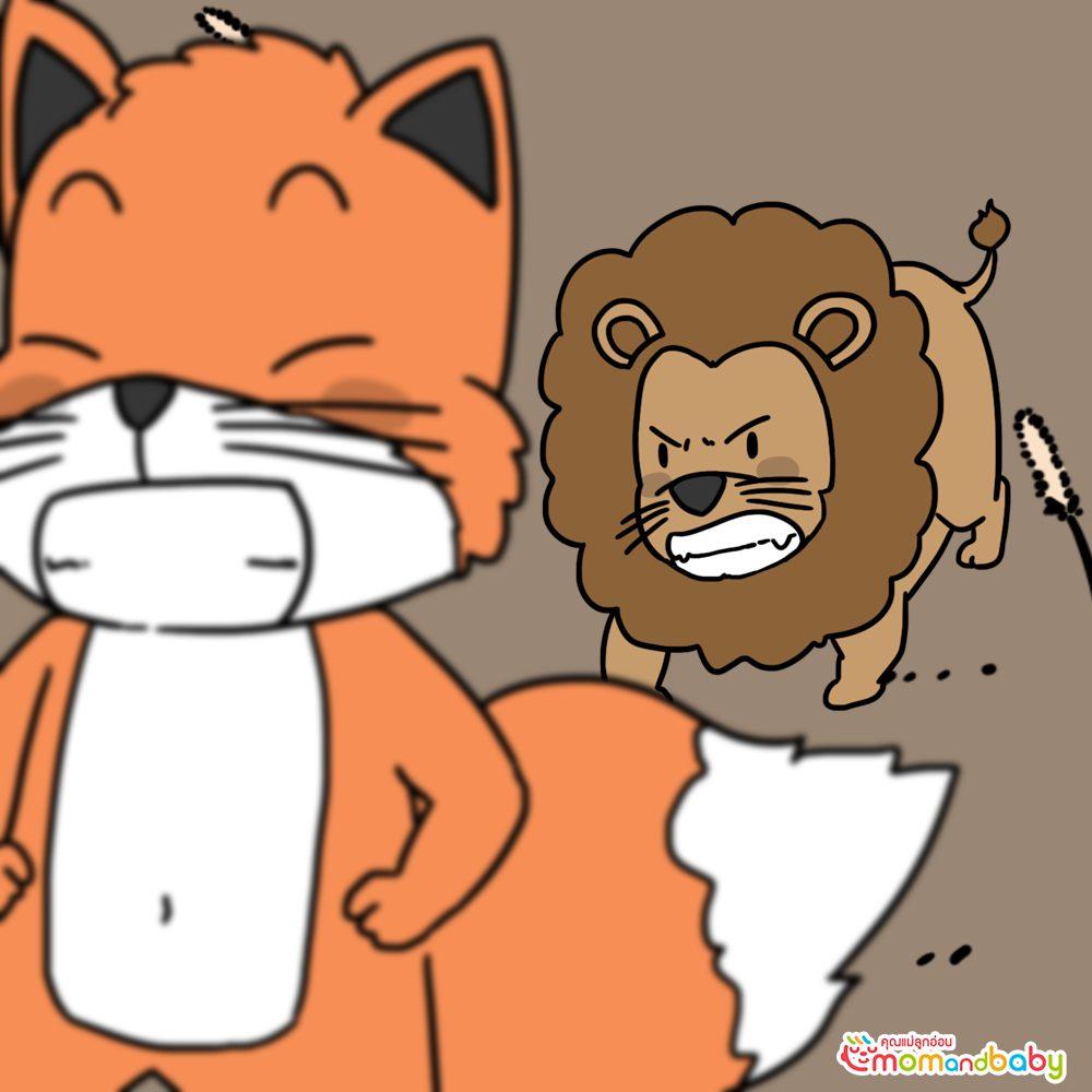 ในขณะที่หมาป่าเริ่มมั่นใจในตัวเอง สิงโตตัวหนึ่งก็กระโดดเข้ามากัดเขา