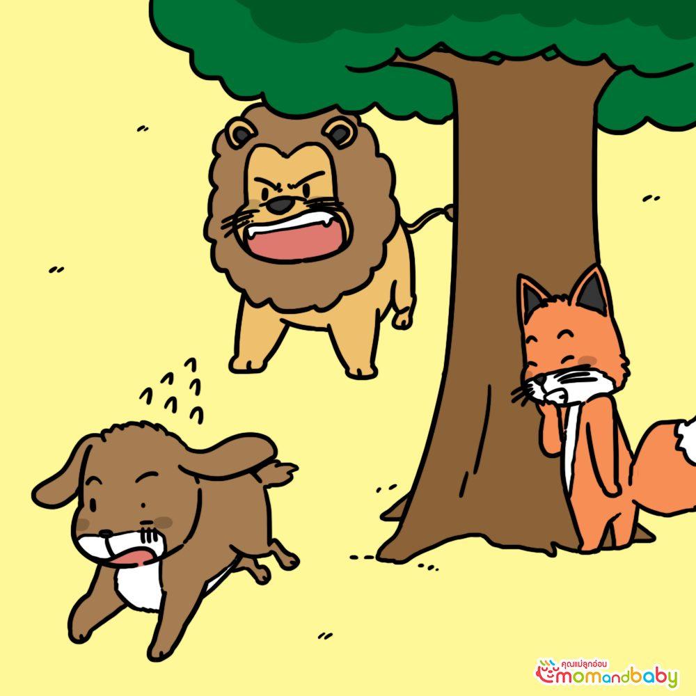สุนัขจิ้งจอกเห็นทุกอย่างและพูดกับสุนัขว่า
