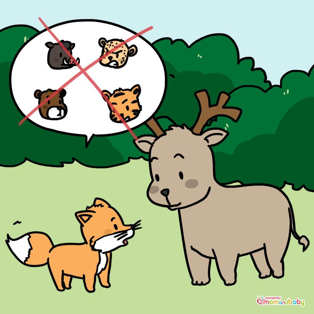 สุนัขจิ้งจอกพบกวางตัวหนึ่งกระโดดไปมาอยู่ในป่า