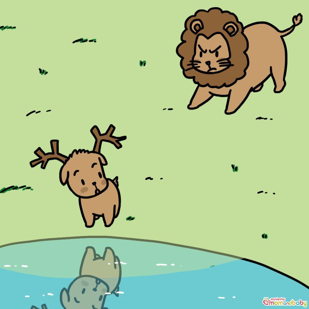 เมื่อสิงโตไล่ตามกวาง เจ้ากวางก็วิ่งหนีด้วยความเร็วสุดชีวิต สิงโตไม่สามารถตามจับเจ้ากวางได้