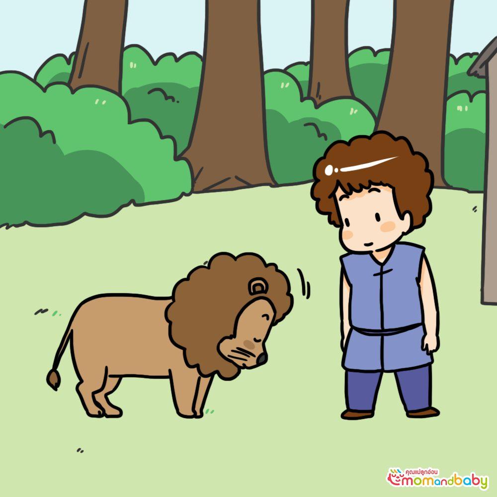 หลังจากหนามถูกหยิบอออกหมด สิงโตก็ก้มหัวให้คนเลี้ยงแกะ