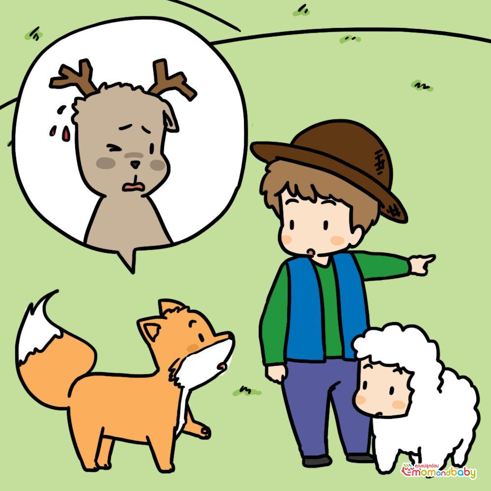 สุนัขจิ้งจอกได้วิ่งเข้าไปหาคนเลี้ยงแกะ