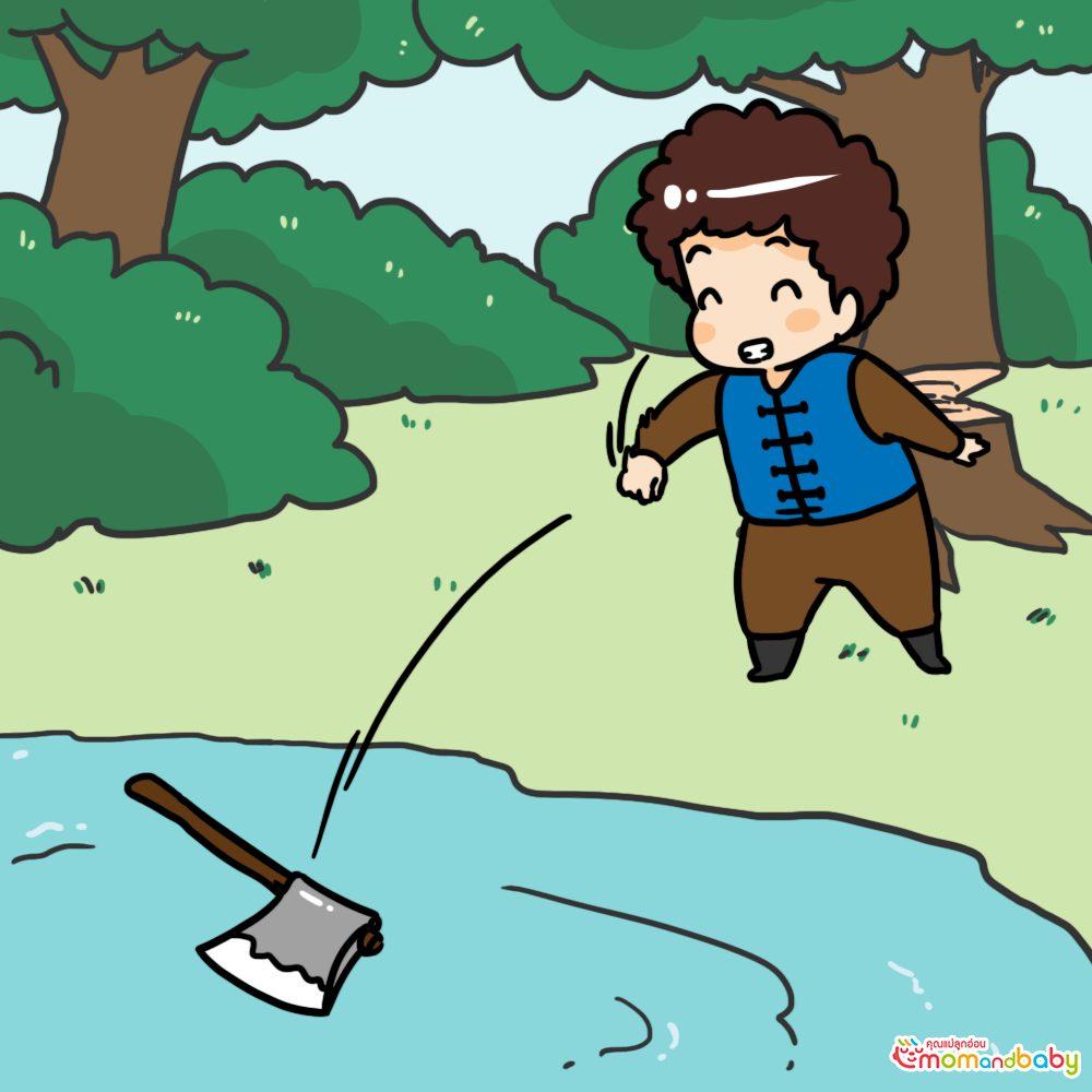 เพื่อนของเขาเดินตรงไปที่แม่น้ำด้วยขวานสกปรกของตัวเอง