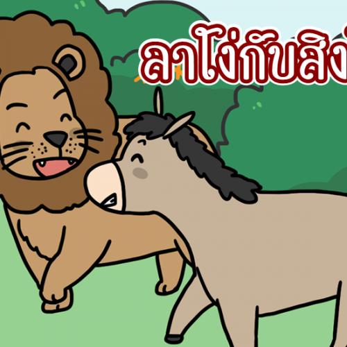 นิทานอีสป ลาโง่กับสิงโต