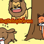 สิงโตกับสุนัขกับสุนัขจิ้งจอก