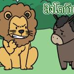 นิทานอีสป สิงโตกับลา