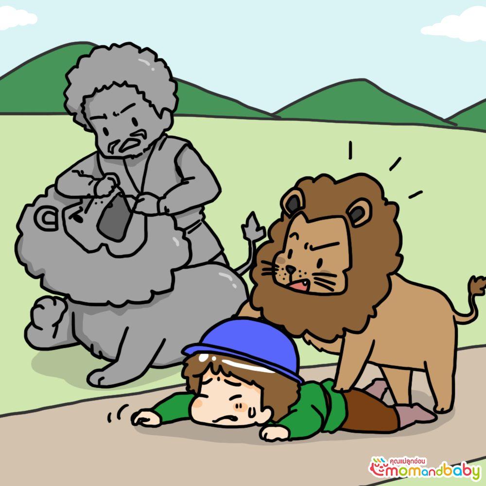 าสิงโตได้เป็นนักแกะสลักบ้าง จะมีรูปปั้นที่เราเหยียบย่ำผู้ชายอยู่มากมาย และเหนือสิ่งอื่นใด ผู้ชายหรือสิงโตแข็งแกร่งกว่ากัน