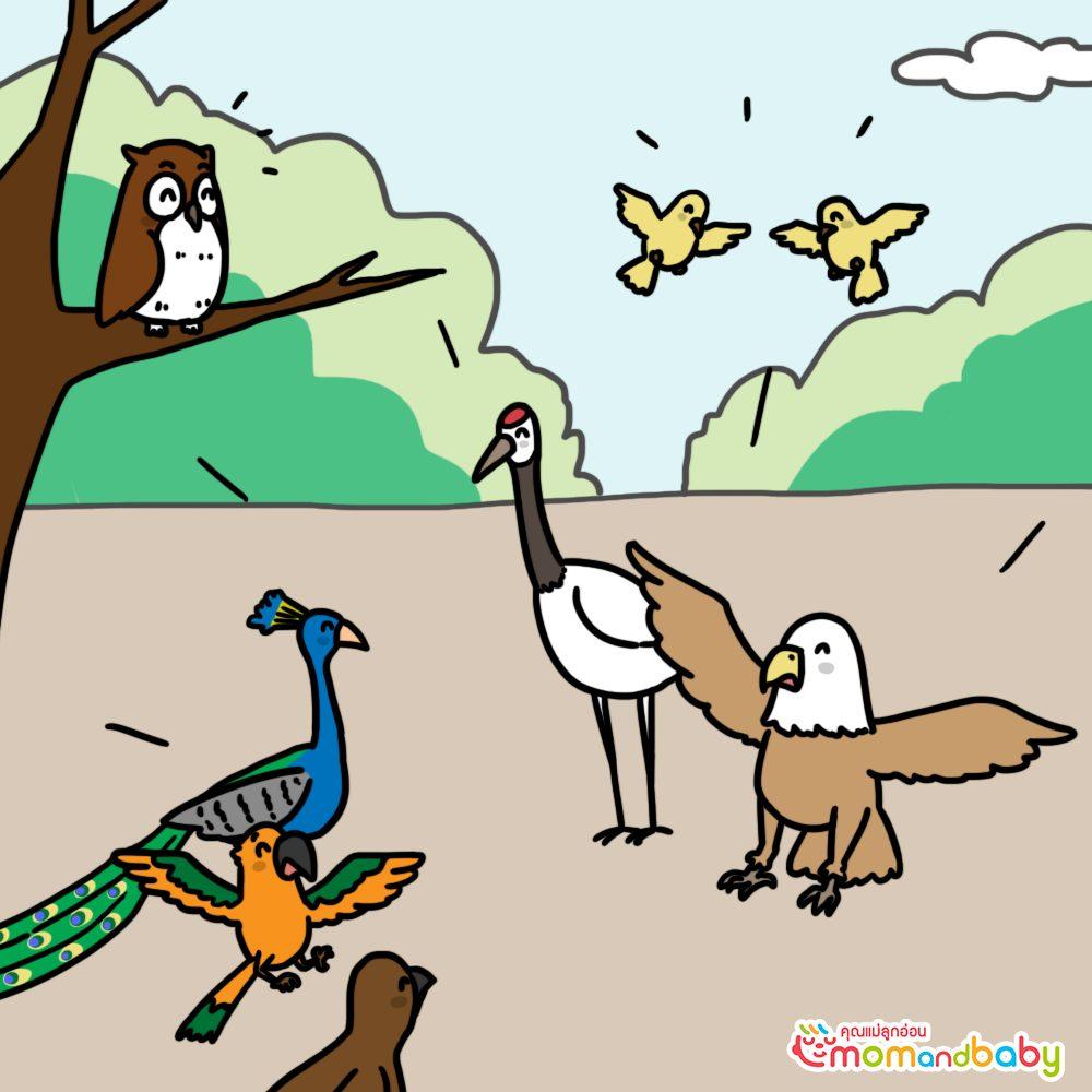 ในวันหนึ่งพระเจ้าทรงตัดสินให้จัดการประกวดความงามของนก