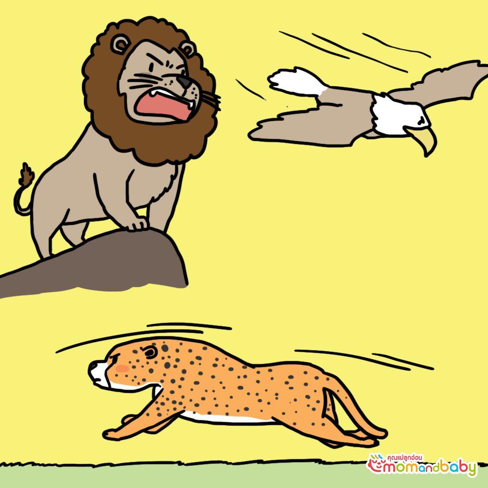 เขาให้สัตว์บางตัวมีพลังที่แข็งแกร่ง