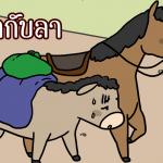 นิทานอีสป ม้ากับลา