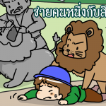 ชายคนหนึ่งกับสิงโต