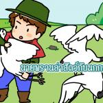 นายพรานล่าสัตว์กับนกกระสา