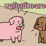 หมูกับสุนัขทะเลาะกัน