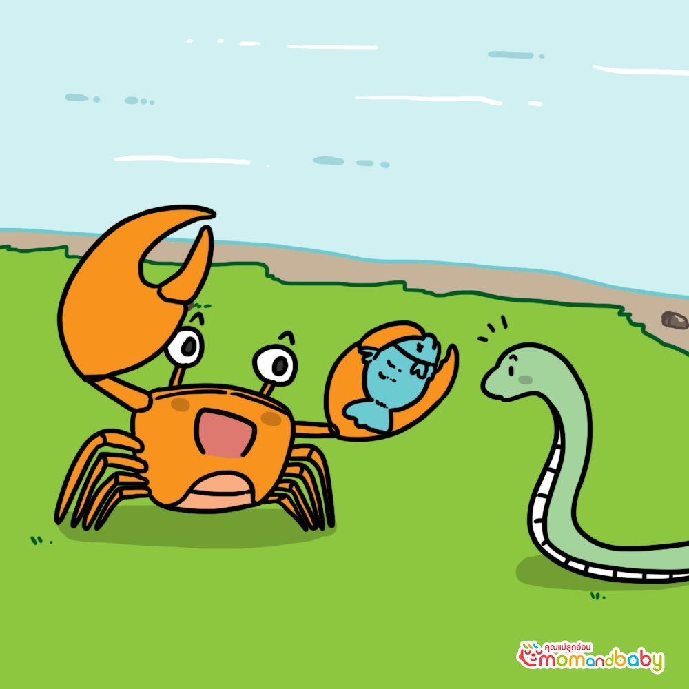 ปูมักจะเปิดเผยและใจดีกับงูเสมอ