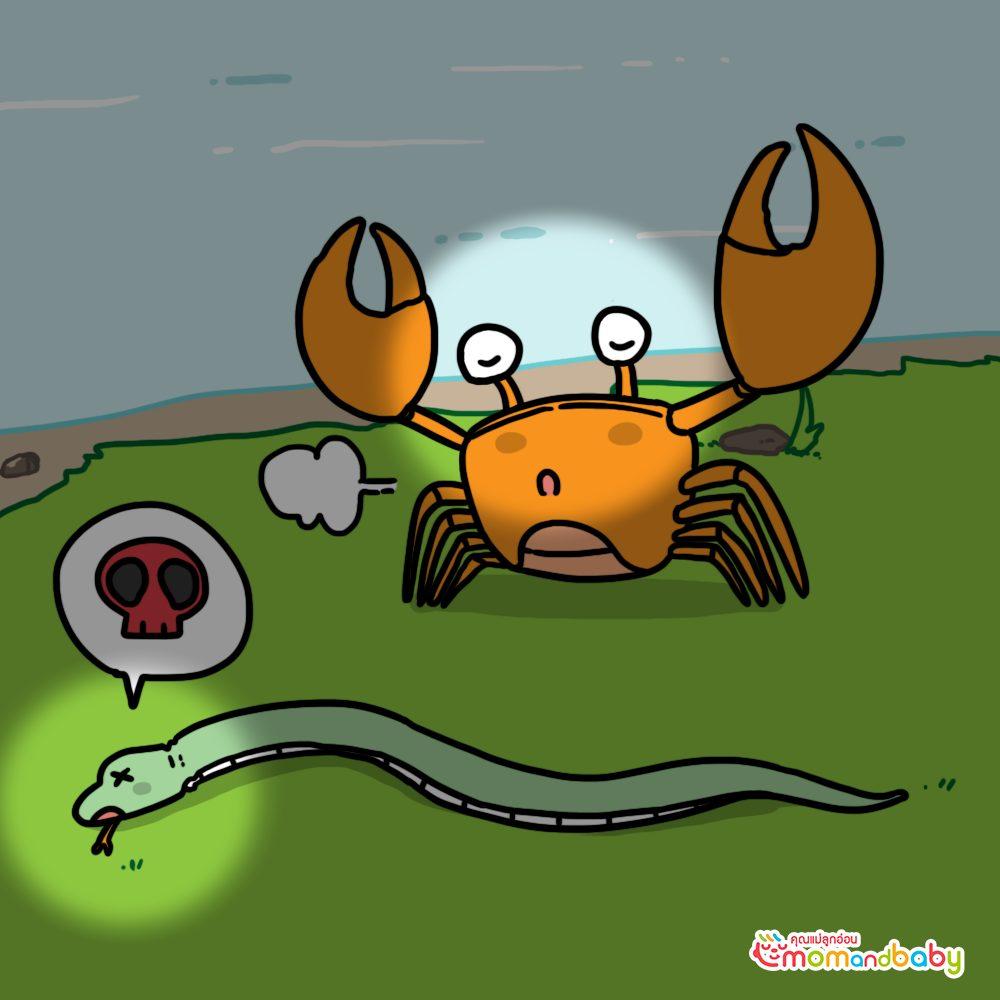 เมื่อมองไปที่งูที่นอนตายตัวเหยียดตรง ปูก็พูด