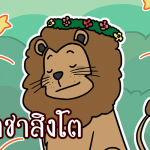 ราชาสิงโต