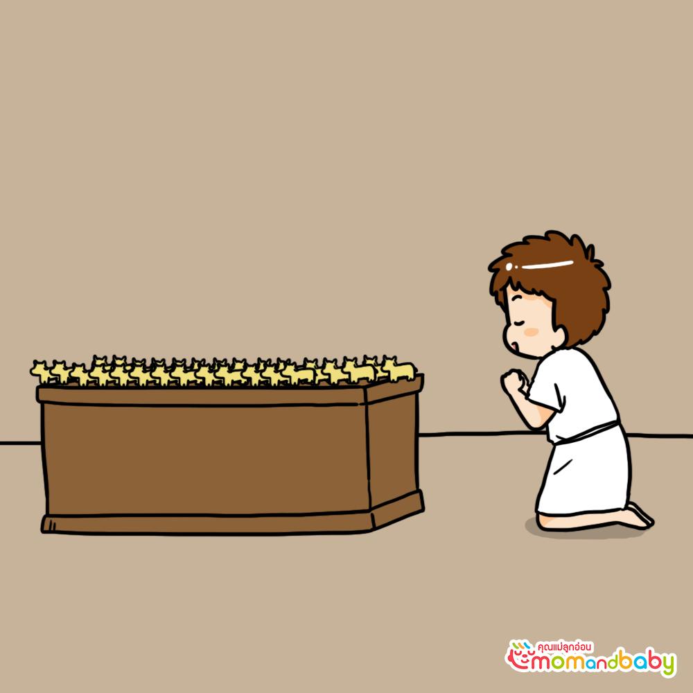 ดังนั้นเขาจึงสร้างวัวหนึ่งร้อยตัวด้วยขี้ผึ้งและนำไปถวายที่แท่นบูชา