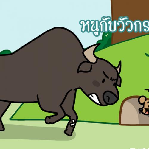 หนูกับวัวกระทิง