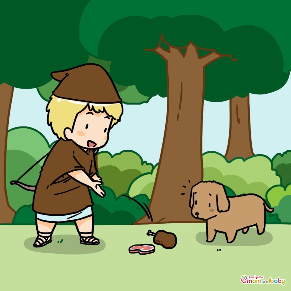 เขาจึงเริ่มโยนอาหารไปที่สุนัข