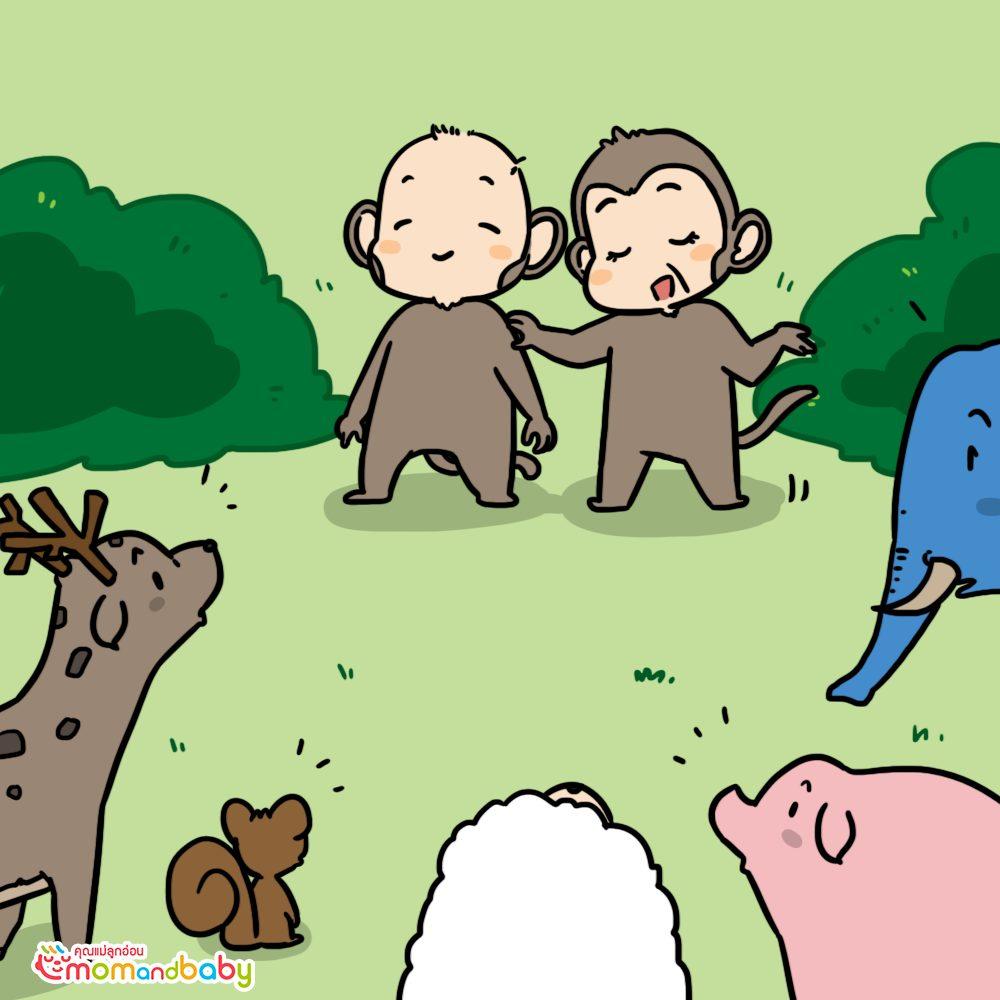 อย่างไรก็ตามแม่ของลิงขี้เหร่มาและกล่าวว่า